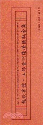 龍欽寧體‧上師金剛薩埵儀軌合集
