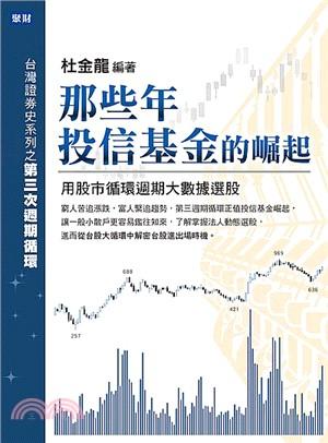 那些年投信基金的崛起:用股市循環週期大數據選股〈贈政經大事記別冊〉(共二冊)