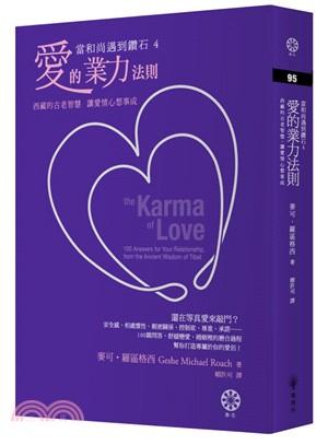 當和尚遇到鑽石04:愛的業力法則西藏的古老智慧,讓愛情心想事成