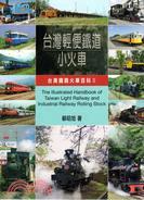 台灣鐵路火車百科II:台灣輕便鐵道小火車
