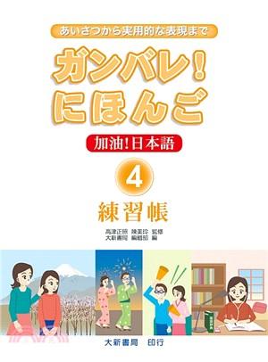 加油!日本語練習帳04