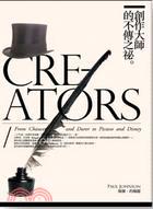 創作大師的不傳之祕CREATORS