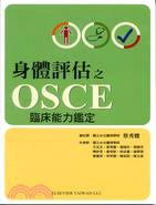 身體評估之OSCE臨床能力鑑定