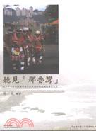 聽見「那魯灣」(na-lu-wan) : 近五十年臺北縣都市原住民民謠的形成與流傳文化史