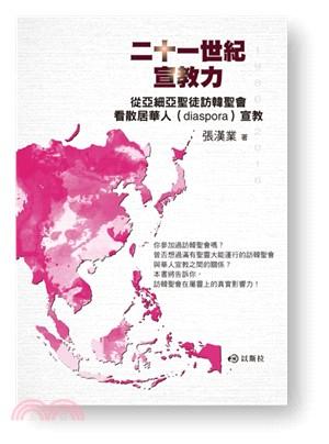 二十一世紀宣教力:從亞細亞聖徒訪韓聖會看散居華人(diaspora)宣教