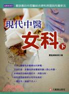 現代中醫女科(下)
