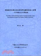 運動傷害防護室的設置對學校體育發展之影響:以中國文化大學為例