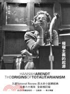 極權主義的起源