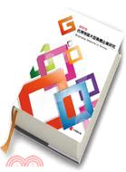 台灣地區大型集團企業研究2012年版(附贈網路資料庫使用帳號)