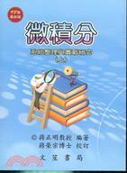 微積分系統整理與實戰研究(上)