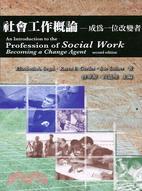 社會工作概論:成為一位改變者