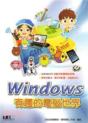 Windows有趣的電腦世界