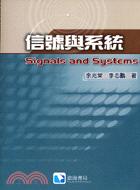 信號與系統