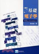 基礎電子學(二版)