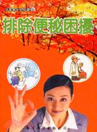 排除便秘困擾-醫學保健叢書14