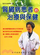 腎臟病患者的治療與保健-醫學保健叢書16