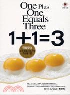1+1=3資源整合是企業提昇競爭力的必備手段-經營大師3