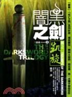 闇黑之劍三部曲(3)  : 劍之凱旋