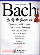 巴赫小提琴無伴奏曲:奏鳴曲與組曲