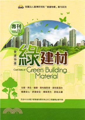 營建物價綠建材專刊第三輯