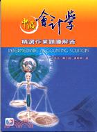 中級會計學精選作業題庫解答