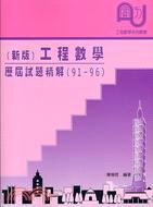 工程數學歷屆試題精解91-96