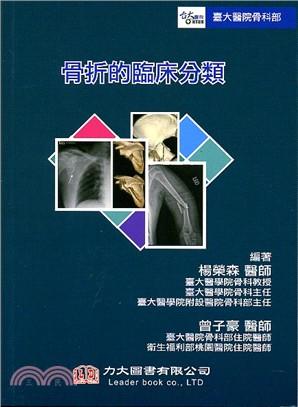 骨折的臨床分類