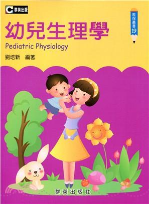 幼兒生理學-教保叢書19