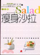 瘦身沙拉:怎麼吃也不胖的沙拉和瘦身食物-QUICK009