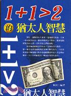 1+1>2的猶太人智慧-NEW IDEA 007