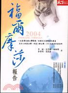 福爾摩莎報告2004
