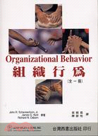 組織行為ORGANIZATIONAL BEHAVIOR