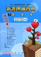 新護理師寶典07:藥理學實力評量