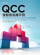 QCC推動者指導手冊:QCC活動指導、支援及推動人員,解決職場課題、提升自我能力,不容錯過的實戰解析手冊!!