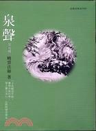 泉聲第五輯-泉聲詩集系列05