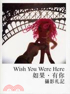 WISH YOU WERE HERE盼你在此攝影札記