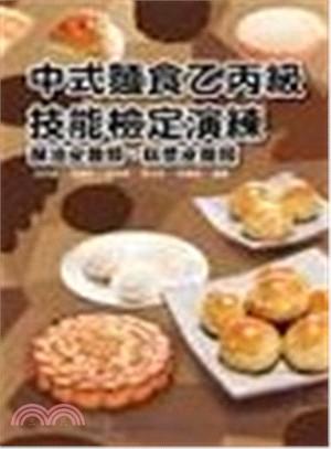 中式麵食乙丙級技能檢定演練:中麵乙丙