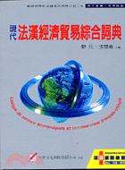 現代法漢經濟貿易綜合辭典