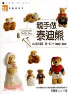 親手做泰迪熊-玩藝坊系列28