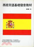 西班牙語基礎發音教材