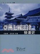 亞洲七國法律發達史