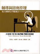 輔導與諮商原理:助人專業的入門指南