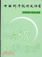 中國科學技術史論叢-史學大師系列05