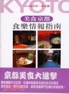 美食京都  : 食樂情報指南