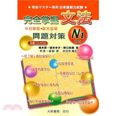完全掌握1級文法問題對策-日本語能力試驗