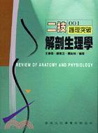 解剖生理學-二技護理突破001