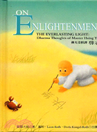啟示Ⅴ:ON ENILGHTENMENT