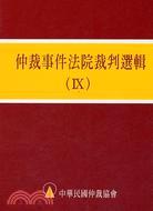 仲裁事件法院裁判選輯(IX)