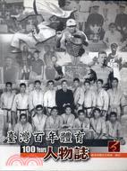 臺灣百年體育人物誌...
