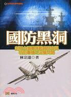 國防黑洞 剖析台灣軍備戰略研究與特別軍購之深層問題